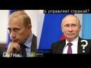Смерть Путина В.В. и управление РФ двойником