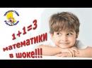 Почему 1 1=3 Заходер Мульт стишок Математики в шоке Деткам и малышам