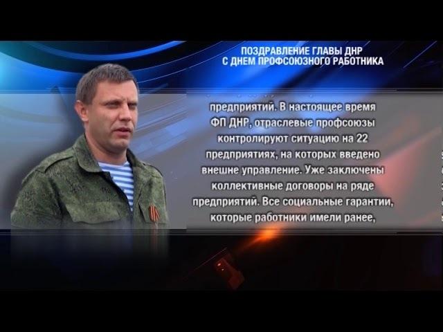 Поздравление Главы ДНР с Днем профсоюзного работника. 21.02.18. Актуально