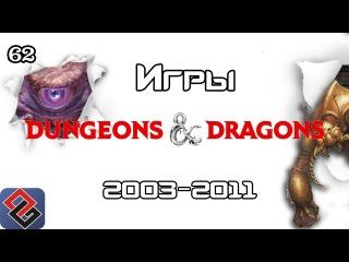 Компьютерные Игры Dungeons & Dragons - Ретроспектива - Часть 3 (Old-Games.RU Podcast №62)