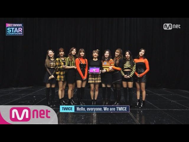 [2017 MAMA] Star Countdown D-5 by TWICE