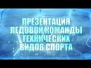 Презентация ледовой команды технических видов спорта