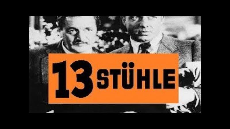 13 стульев/Dreizehn Stühle (1938) Heinz Rühmann