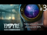 3 Empyre Lords of the Sea Gates. Tammany. French circus. #3 (tactical,turn-based,steampunk rpg)