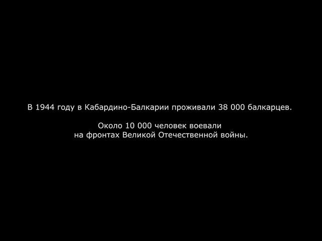 День депортации балкарцев