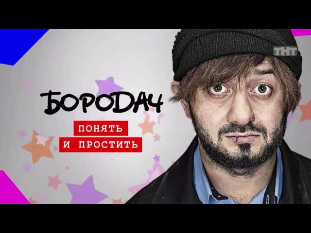 Бородач - 1 сезон 2 серия. Слепая ярость