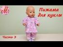 Как сшить пижаму на куклу Беби Борн часть 3