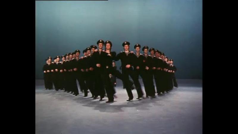 Ансамбль Игоря Моисеева, Матросский танец Яблочко, 1982 г. . Moiseyev Ballet