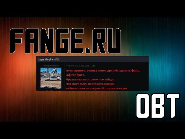 Total domination OBT Fange.ru