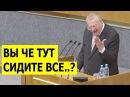Жириновский хватит МОЛЧАТЬ ПОРА говорить ВСЮ ПРАВДУ о России В ГОСДУМЕ ТИШИНА 1