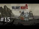 Прохождение Valiant Hearts The Great War — часть 15Опасный Жандарм