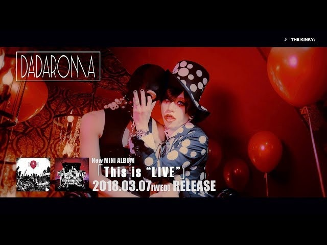 DADAROMA「THE KINKY」MV Spot.