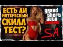 ЕСТЬ ИНТЕРЕСНЫЙ СКИЛЛ ТЕСТ в GTA ONLINE ГТА 5 ГОНКИ