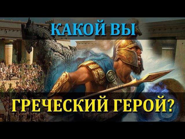 Пройти тест Какой вы греческий герой ОДИССЕЙ ПЕРСЕЙ АХИЛЛЕС ГЕРКУЛЕС ТЕСЕЙ