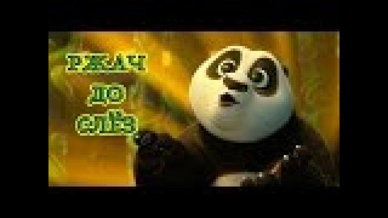 Ржач до слез Самые смешные моменты Кунг фу Панда 3 смотреть онлайн без регистрации
