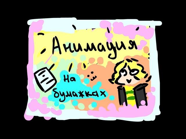 Анимация на Что_Настя_Делает_Этим_Вечером (Стоп моушен (Английский мазафака))