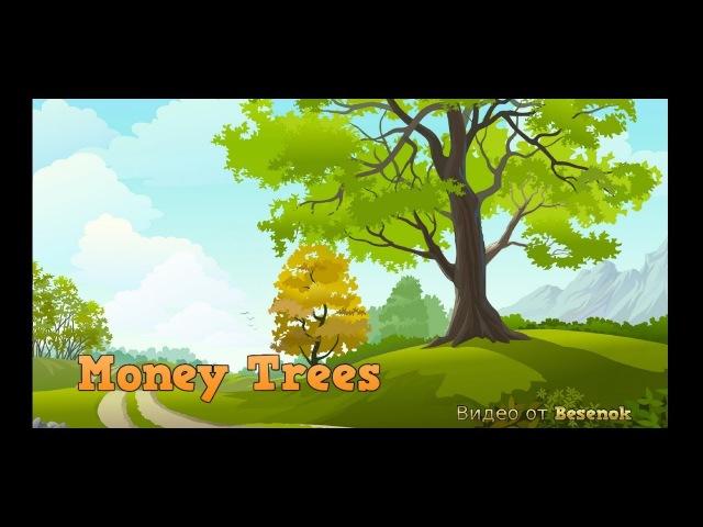 Money Trees получай прибыль