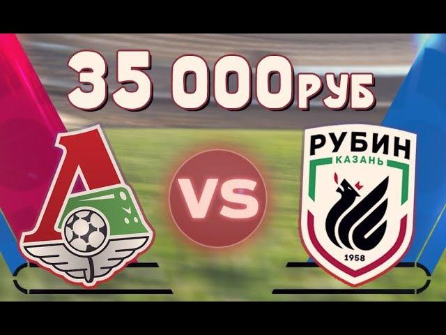 РФПЛ ЛОКОМОТИВ М - РУБИН | СТАВИМ 35 000 РУБ 02.12.2017