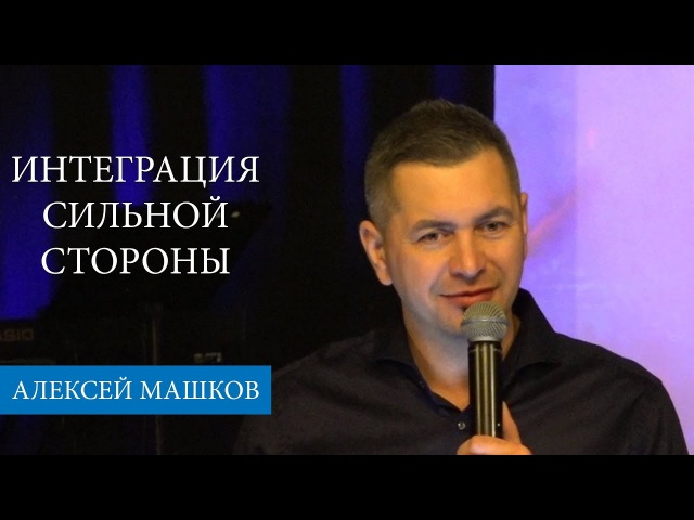 Aleksejs Maškovs: Stiprās puses integrācija/ Интеграция сильной стороны 02/12/2017 2no4 (LV/RU)