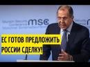 Мюнхен-2018 ОПАСНАЯ конференция по безопасности или Украина в обмен на безвиз с Европой