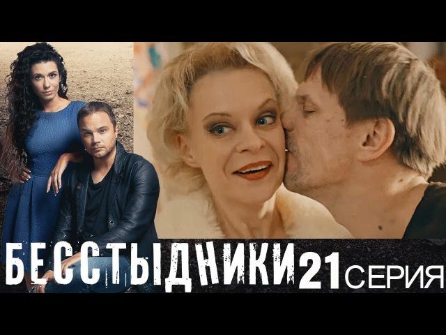 Бесстыдники - Серия 21 Сезон 1 - комедийный сериал HD