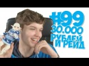 99. ЛОЛОЛОШКЕ ЗАДОНАТИЛИ 30.000 РУБЛЕЙ РЕЙД