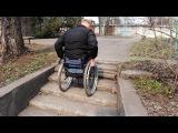 Техника езды. Как подняться по ступенькам на коляске без перил?
