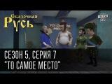 Сказочная Русь 5 (новый сезон). Серия 7 - &ampquotТо самое место&ampquot или кого чаще посылают на ... и где это.