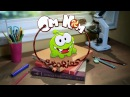 Om Nom stories. Cartoons for kids. Om Nom full episodes. Cut the rope cartoon. Part 1.