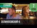 ▶️ Склифосовский 6 сезон 7 серия - Склиф 6 - Мелодрама | Фильмы и сериалы - Русские мелодрамы