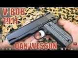 Dan Wesson Valor V-Bob Bobtail Commander 1911 .45 9mm Stainless or Black Duty Finish