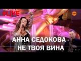 #LIVE Выступление Анны Седоковой в ТРК VEGAS Крокус Сити
