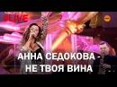 LIVE Выступление Анны Седоковой в ТРК VEGAS Крокус Сити