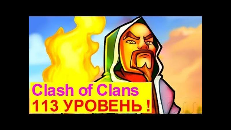Clash of Clans 113 уровень обзор на андроиде