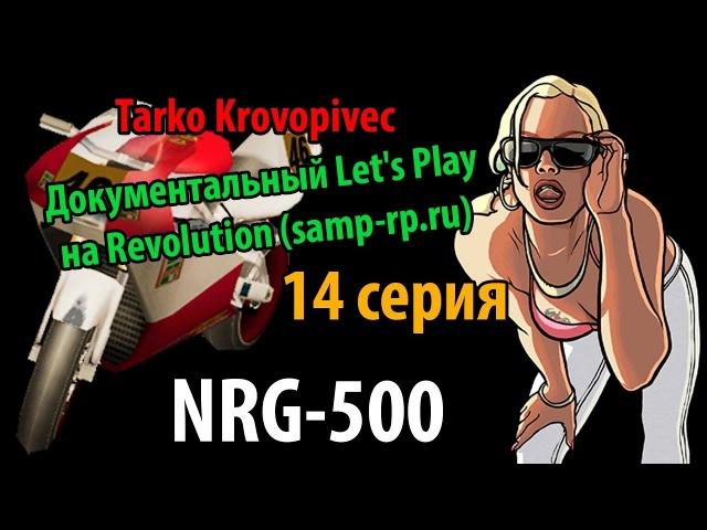 NRG-500 | Док. Let's Play 14 | Revolution (samp-rp.ru)