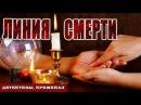 Новинка 2017 Линия cмeрти Детективы русский боевик 11 11 2017