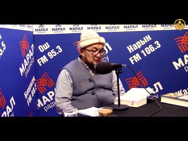 Шейх Чубак ажы. Аалымдан асыл жооп 1-бөлүм. Марал радиосу 16 12 2017