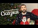 Рождественская ХЮГГЕ Сказка для детей и взрослых