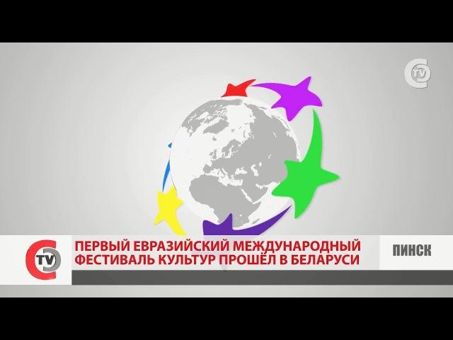 Первый Евразийский фестиваль культур состоялся в 2017 году! (г. Пинск)