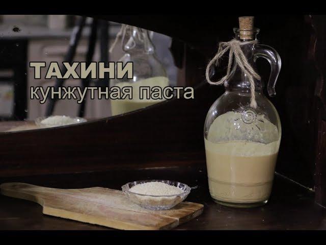 ТАХИНИ кунжутная паста TAHINI sesame paste