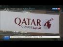 Новости на «Россия 24» • Сезон • ОАЭ закрыли небо для самолетов из Катара