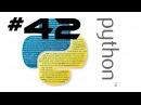 Язык Python | 42 Чтение и запись файлов | Михаил Тарасов