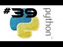 Язык Python | 39 Форматирование строк | Михаил Тарасов