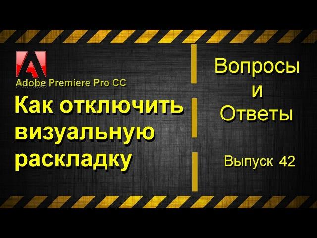 Adobe Premiere Pro Pro CC. Как отключить визуальную раскладку