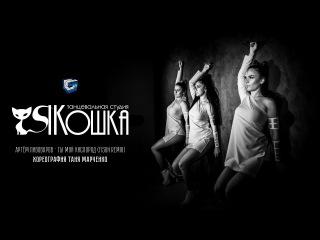 Артём Пивоваров - Ты мой кислород (Fisun Remix) / Хореография Таня Марченко