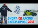 2018 SHORT ICE RACING СНЕГОХОДНЫЙ СУПЕР-КРОСС
