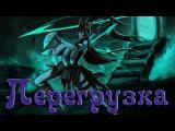 Перегрузка - Калиста (Kalista). League of Legends.