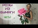 Цветы из Гофрированной Бумаги Большие Розы для Фотосессии Часть 1