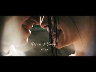 Artem & Nadya | 02.09.17