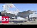 Совершенное оружие Кинжал быстр и практически невидим - Россия 24